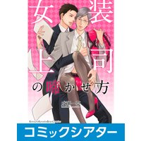 【コミックシアター】女装上司の啼かせ方 File02