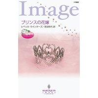 プリンスの花嫁 ツイン・ブライド I