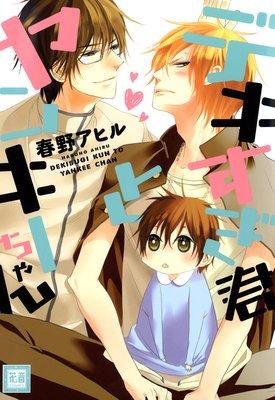 泣く子も黙るヤンキー高校生・竜崎には誰にも知られたくない秘密がある。なんと…興奮すると、ちょ〜可愛く変身してしまうのだ!【全164ページ】
