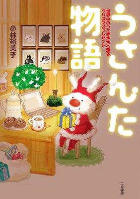 うさんた物語 世界中のうさぎたちへ贈るクリスマスプレゼント