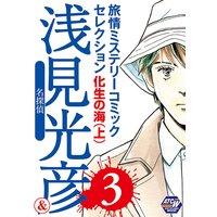 名探偵浅見光彦&旅情ミステリーセレクション 3 化生の海(上)