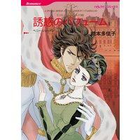 【ハーレクインコミック】愛のない結婚セレクトセット vol.1