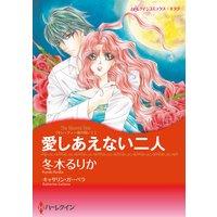 【ハーレクインコミック】愛のない結婚セレクトセット vol.2