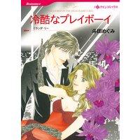 【ハーレクインコミック】作家・写真家ヒーローセット vol.2