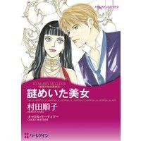 【ハーレクインコミック】作家・写真家ヒーローセット vol.3