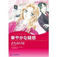 【ハーレクインコミック】スターヒーローセット vol.1