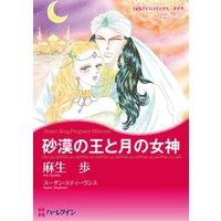 【ハーレクインコミック】月夜に恋してセレクトセット vol.2