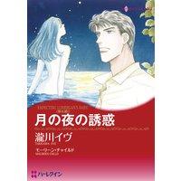 【ハーレクインコミック】月夜に恋してセレクトセット vol.3