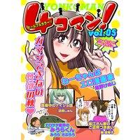 【フルカラー】4コマン! Vol.05