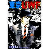 東京UWF《アンダーワールドフィクサー》