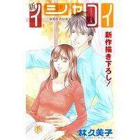 Love Silky 新イシャコイ−新婚医者の恋わずらい− story18