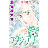 Love Silky パズルゲーム☆ラグジュアリー story09