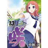 咲-Saki- 13巻