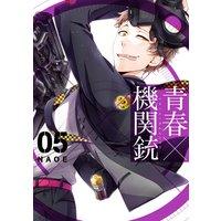 青春×機関銃 5巻