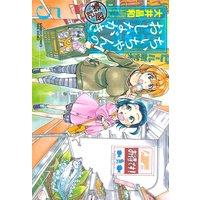 ちぃちゃんのおしながき 繁盛記(5)