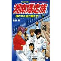【フルカラーフィルムコミック】湘南爆走族 −残された走り屋たち−