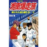 【フルカラーフィルムコミック】湘南爆走族 −残された走り屋たち− 2