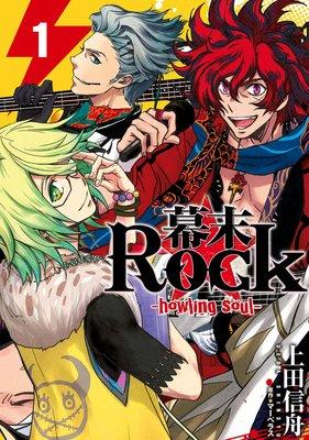 幕末Rock−howling soul−