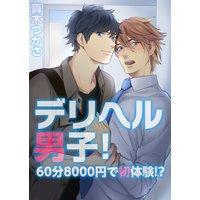 デリヘル男子!〜60分8000円で初体験!?