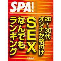 SPA!文庫 20−30代オンナが格付け SEXなんでもランキング