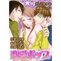 恋愛ポップ vol.P18−2
