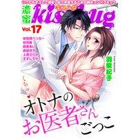 濃蜜kisshug Vol.17「くちゅ…オトナのお医者さんごっこ」