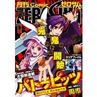 Comic ZERO−SUM (コミック ゼロサム) 2014年11月号