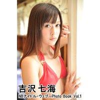 吉沢七海 NBアイドル・ウェブ−Photo Book Vol.1