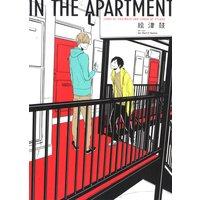 IN THE APARTMENT【特典ペーパー付限定版】