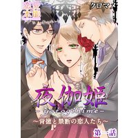 夜伽姫〜背徳と禁断の恋人たち〜 1