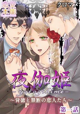 夜伽姫〜背徳と禁断の恋人たち〜