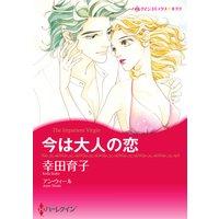 【ハーレクインコミック】バージンラブセット vol.16