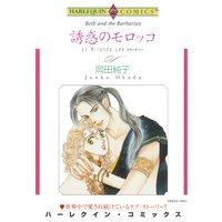 【ハーレクインコミック】オークションラブセレクトセット vol.2