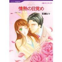 【ハーレクインコミック】内気ヒロインセット vol.1