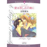 【ハーレクインコミック】内気ヒロインセット vol.2