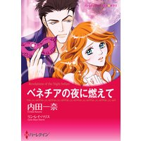 【ハーレクインコミック】内気ヒロインセット vol.3