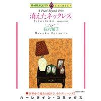 【ハーレクインコミック】恋の復讐劇セレクトセット vol.1