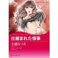 【ハーレクインコミック】恋の復讐劇セレクトセット vol.3
