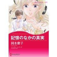 【ハーレクインコミック】パッションセレクトセット vol.14