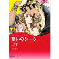 【ハーレクインコミック】パッションセレクトセット vol.15