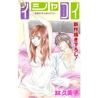 Love Silky 新イシャコイ−新婚医者の恋わずらい− story19