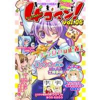 【フルカラー】4コマン! Vol.06