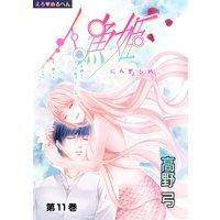えろ◆めるへん 人魚姫 第11巻