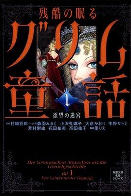 残酷の眠るグリム童話 1 欲望の迷宮