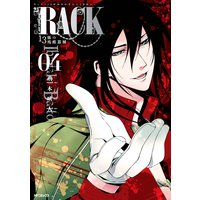 RACK—13係の残酷器械— 4