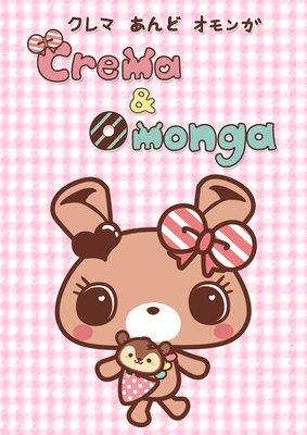 クレマ&オモンガ