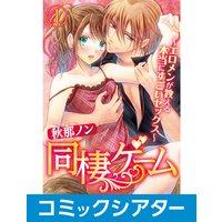 【コミックシアター】同棲ゲーム〜エロメンが教える本当にすごいセックス〜