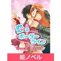 【絵ノベル】恋のボーダーライン