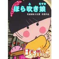 【フルカラー】「日本の昔ばなし」 ほら吹き娘