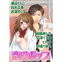 恋愛ポップ vol.P19−1